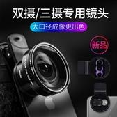 廣角微距手機鏡頭華為雙攝像頭單反拍照【英賽德3C數碼館】