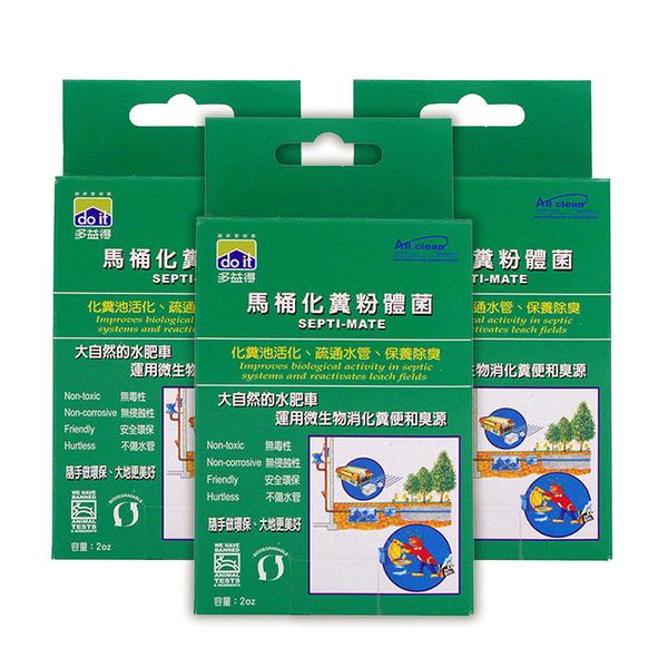 多益得馬桶化糞粉體菌3盒/組_清除管路糞便降低臭源/