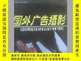 二手書博民逛書店罕見國外廣告攝影(後附多張彩圖)Y19658 魯昌麟 徐冰若 人