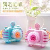 泡泡機 海陽之星電動泡泡機兒童全自動吹泡泡相機玩具七彩燈光音樂不漏水 伊蘿鞋包