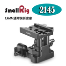【EC數位】SmallRig 2145 15MM通用快拆底座(不含快拆板) 兼容15mm導軌 錄影用支架 導軌支撐系統底板