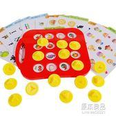 記憶力專注力訓練棋類5桌游7親子互動3-4-6周歲9幼兒童益智類玩具      原本良品