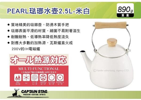 ||MyRack|| 日本CAPTAIN STAG PEARL琺瑯水壺2.5L-米白 開水壺 燒水壺 HB-806
