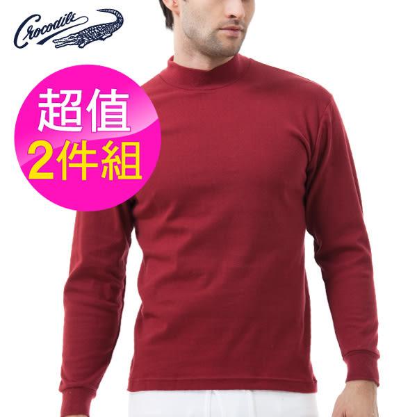 【Crocodile】鱷魚純棉彩色長袖半高領衫 棗紅色2件組