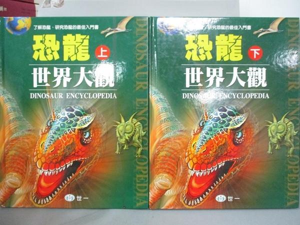 【書寶二手書T9/兒童文學_RIM】恐龍世界大觀_2冊合售_戴維‧伯爾尼,  劉在良, 宋瑋