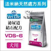 Farmina法米納〔Vet Life處方犬糧,泌尿道磷酸銨鎂結石配方,2kg〕(VDS-6)