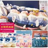 台灣製造-柔絲絨6x7尺特大雙人薄式床包+鋪棉兩用被組-多款任選-夢棉屋
