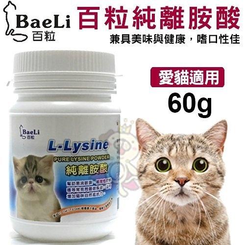 『寵喵樂旗艦店』BaeLi百粒-純離胺酸-60g/罐 兼具美味與健康,嗜口性佳 貓適用