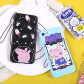 iPhone手機殼 可掛繩 佩佩豬星球 浮雕軟殼 蘋果iPhone7/iPhone6/iPhone5 手機殼