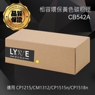HP CB542A 125A 相容環保黃色碳粉匣 適用 HP LaserJet CP1215/CM1312 mfp/CP1515n/CP1518n