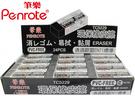 筆樂PENROTE 環保橡皮擦 24個/盒 TC5229