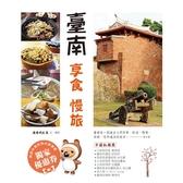 臺南享食慢旅