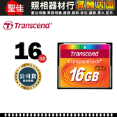 【公司貨】現貨 完整包裝 五年保固 CF 16G 創見 16GB 133X 記憶卡 Transcend type 內存卡