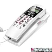 電話機 斐創時尚掛墻電話分機辦公固定座機家用掛機酒店床頭壁掛式電話機