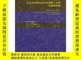 二手書博民逛書店罕見非洲人在中國Y310521 亞當斯 博多姆 李安山 田開芳 社會科學文獻出版社 ISBN:9