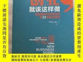 二手書博民逛書店創業,就該這樣做罕見互聯網時代影響世界的13種商業模式Y2848