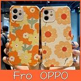 OPPO Reno5 5G Reno5 Pro 5G Reno4 Reno4 Pro 小黃花 手機殼 全包邊 保護殼