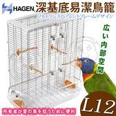 【培菓平價寵物網】赫根HAGEN》新視界鳥籠系列深基底易潔鳥籠L12
