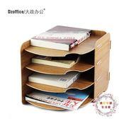 交換禮物-創意木質大政桌面辦公檔欄架框A4紙4層多層宣傳資料架XW