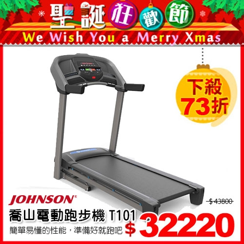 喬山JOHNSON|HORIZON T101 電動跑步機