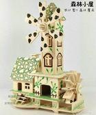 立體拼圖木質拼裝房子3D木制仿真建筑模型手工木頭屋diy益智玩具     color shop