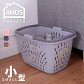 洗衣籃 髒衣籃【GBN013】單人塑膠鏤空洗衣籃(小) Amos