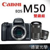 Canon EOS M50 + 15-45mm + 55-200mm 雙鏡組 微單眼 VLOG 微型單眼 登錄送原廠電池 總代理公司貨