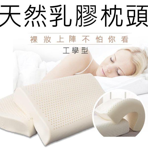 100%裸裝乳膠枕 護頸工學型【天然透氣、Q軟支撐力佳】不怕你看 PW-11 (A-ncie) 廣