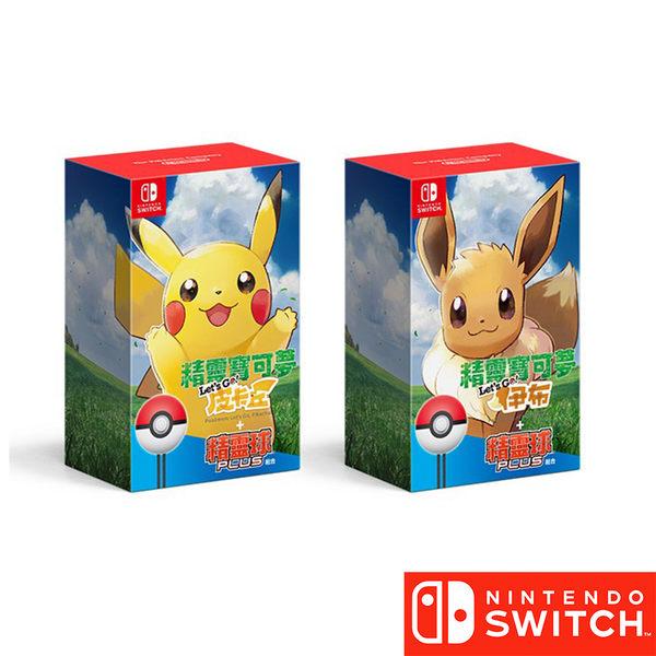 任天堂 Nintendo Switch 精靈球Plus+遊戲片-精靈寶可夢 Let's Go! 伊布 or 皮卡丘 中文版