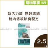 寵物家族-新活力滋 無穀成貓鴨肉低敏除臭配方 2.5磅