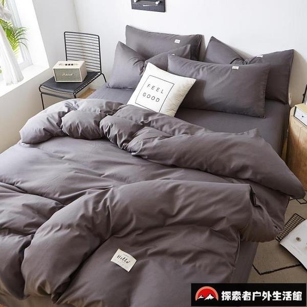四件套床單人雙人床上用品寢室床品套件北歐風純棉床罩被套組【探索者戶外生活館】