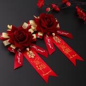 婚禮胸花 一套中式新郎新娘 結婚用品必備品襟花全套伴郎伴娘別花 暖心