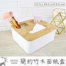 高級竹木製 置物盒 衛生紙盒 遙控器收納架 客廳 桌面收納盒 化妝品收納 抽取式 面紙盒