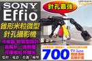 監視器 專業蒐證~高解析 1元大小 米粒針孔攝影機  960H 可收音 SONY晶片 紅外線 700條 台灣安防
