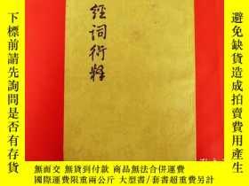 二手書博民逛書店罕見經詞衍釋(1983年1版4印,繁體豎排)Y5544 吳昌瑩