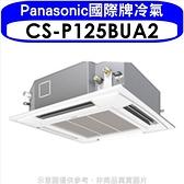 《全省含標準安裝》Panasonic國際牌【CS-P125BUA2】定頻四方吹嵌入式分離式冷氣內機20坪