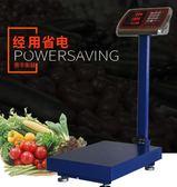 電子秤 300kg電子秤商用100公斤電子稱台秤計價孑稱重150快遞磅秤200