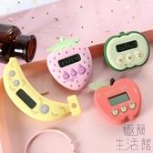 計時器提醒器可愛學習做題靜音秒表廚房烘焙定時器【極簡生活】