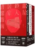 清潔指南三部曲系列套書【限量作者親簽版】(特價不再折扣)