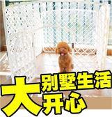大空間別墅款狗狗圍欄門狗籠子狗柵欄泰迪中小型犬寵物圍欄  米蘭shoe