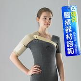 來而康 吉博 MAKIDA 軀幹裝具 170護肩(HSHF100)