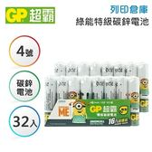 GP超霸「霸-娜娜」小小兵卡通版 4號 綠能特級 碳鋅電池16入(2組)