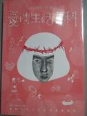 【書寶二手書T6/繪本_OFR】Debby W∞的愛情生活百科-畫給所有女生的情感療癒書_Debby W∞