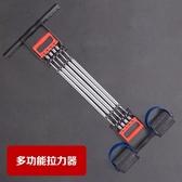 拉力器擴胸器多功能彈簧臂力器鍛煉臂力胸肌男女仰臥起坐家用健身 樂活生活館