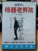 挖寶二手片-N15-016-正版DVD*日片【機器老男孩】-吉高由里子