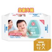 嬌生嬰兒 溫和潔膚柔濕巾(80片x12入)箱購│飲食生活家