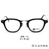 河和田 日本手工眼鏡 賽璐珞 近視鏡框 關義ㄧ09 兩色 久必大眼鏡