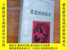 二手書博民逛書店否定的辯證法罕見國外馬克思主義和社會主義研究叢書Y310521 阿多爾諾 重慶出版