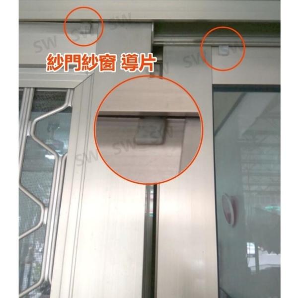 GI011 塑膠香檳色 1200型檔片 紗門導片 紗窗導片 紗門檔 墊片 防撞片 塑膠片鋁門窗 紗窗 紗門