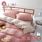 【Betrise草莓甜心】雙人-100%純棉針織四件式被套床包組